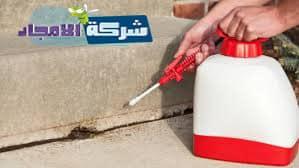 شركات مكافحة النمل الابيض بالخبر